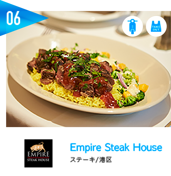 Empire Steak House
